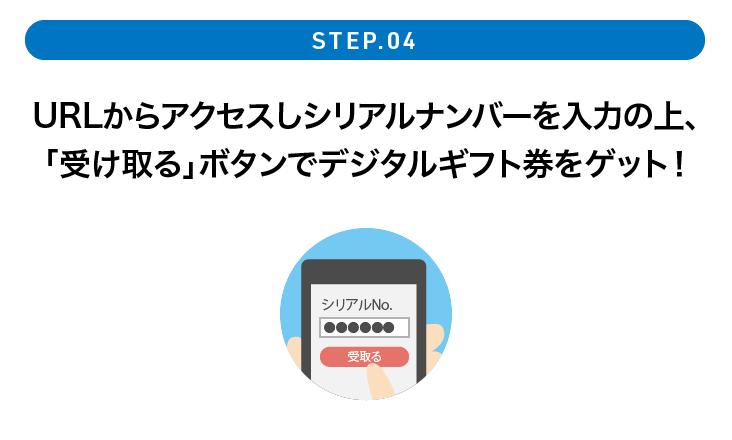 URLからアクセスしシリアルナンバーを入力の上、「受け取る」ボタンでデジタルギフト券をゲット!