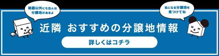 ハイム 朝霞 スマート シティ