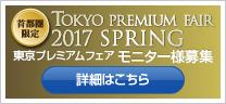 東京プレミアムフェア