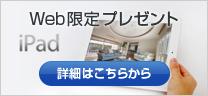 Web限定プレゼント